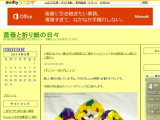 パンジーのアレンジ: 薔薇と折り紙の日々