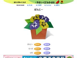 折り紙・ぱんじー
