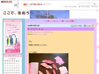 ★ 折り紙・桜 ★ - ここで、愚痴ろう。 - 楽天ブログ(Blog)