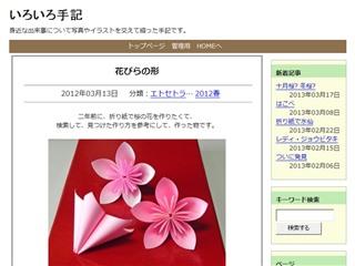花びらの形 | いろいろ手記