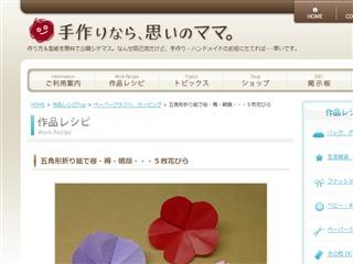 五角形折り紙で桜・梅・朝顔・・・5枚花びら | 手作りなら、思いのママ。