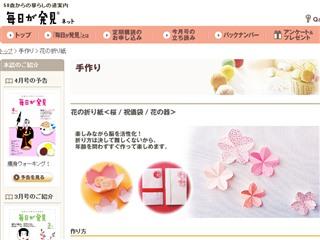 花の折り紙 - 手作り・リフォーム 趣味を楽しむ【毎日が発見ネット】