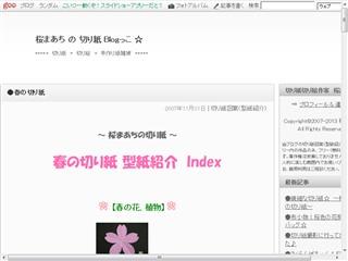 ●春の切り紙 - 桜まあち の 切り紙 Blogっこ ☆