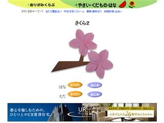 折り紙・さくら