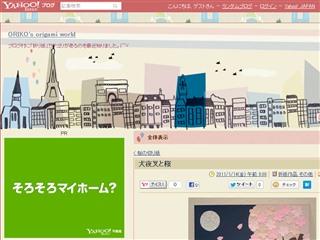 犬夜叉と桜 - ORIKO's origami world - Yahoo!ブログ