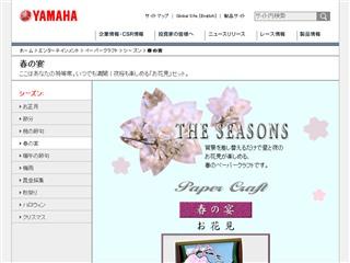 春の宴 - エンターテインメント | ヤマハ発動機株式会社