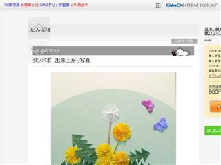 宮本 眞理子 たのしい折り紙シリーズ 春編 - swst | ブクログのパブー