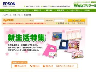 Epson Webプリワールド:新生活特集