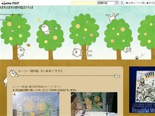 レーシー切り絵・タンポポ/サクラ : ぽれぽれ切り絵ひろば
