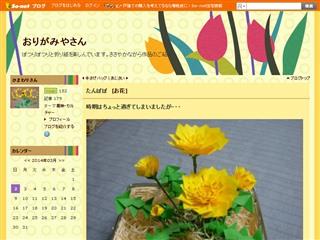 たんぽぽ:おりがみやさん:So-netブログ