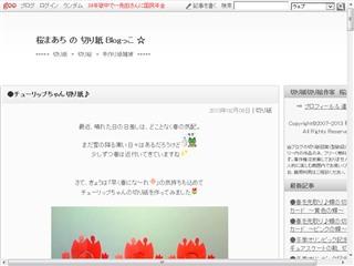 ●チューリップちゃん切り紙♪ - 桜まあち の 切り紙 Blogっこ ☆