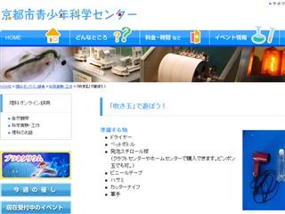 「吹き玉」で遊ぼう! - 京都市青少年科学センター