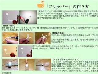 フリッパー - 0から始める手作りおもちゃ - 養護学校の授業に役立つ自作創作教材・教具