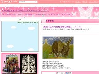 ┣ 恐竜・龍 - しかけ絵本 & 手作りポップアップカード - Yahoo!ブログ