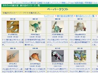 恐竜おもちゃの博物館 ペーパークラフト
