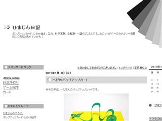 へびのポップアップカード: ひまじん日記