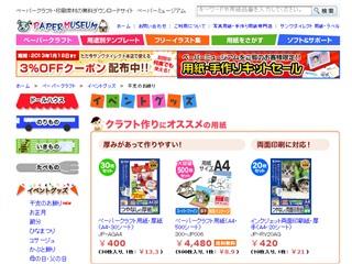 イベントグッズ 「干支」 ペーパーミュージアム-サンワサプライ株式会社