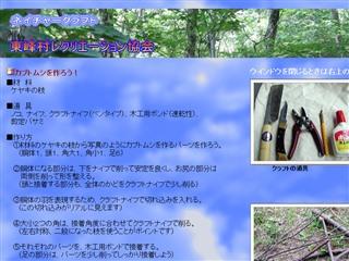 カブトムシの作り方 - 東峰村レクリエーション協会