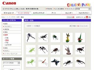 昆虫 - ペーパークラフト - キヤノン クリエイティブパーク