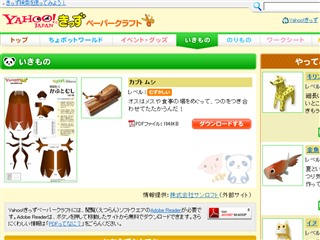 カブトムシ - Yahoo!きっずペーパークラフト