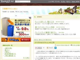 クワガタ&カブトムシの工作 - 下駄履きカランコロン - Yahoo!ブログ