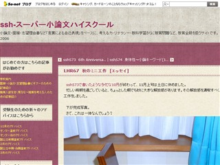 LHR67 秋のミニ工作:ssh-スーパー小論文ハイスクール:So-netブログ