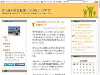 六甲古本市<1>ダンボール本棚のワザ - ゆうさんの自転車/オカリナ・ブログ