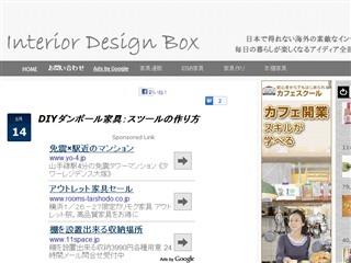 DIYダンボール家具:スツールの作り方 | Interior Design Box 海外の使えるインテリア術