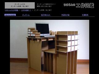 ダンボール工作 ダンボール家具・机と椅子