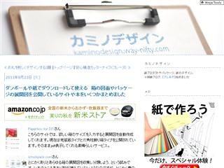 ダンボールや紙でダウンロードして使える 箱の図面やパッケージの展開図を公開しているサイトや本をいくつかまとめました: カミノデザイン【kaminodesign】