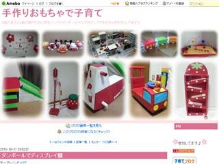 ダンボールでディスプレイ棚|手作りおもちゃで子育て