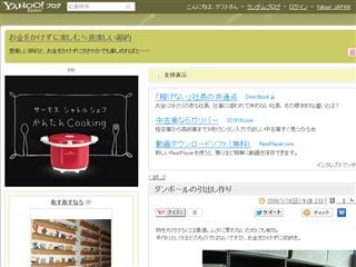 ダンボールの引出し作り - お金をかけずに楽しむ≒悲楽しい節約 - Yahoo!ブログ