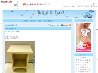 小卓初号機です - 工作をするブログ