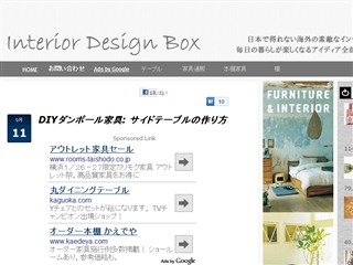DIYダンボール家具: サイドテーブルの作り方 | Interior Design Box 海外の使えるインテリア術