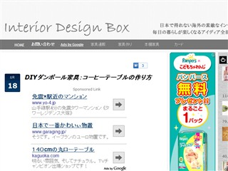 DIYダンボール家具:コーヒーテーブルの作り方 | Interior Design Box 海外の使えるインテリア術