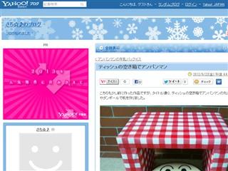 ティッシュの空き箱でアンパンマン - さち☆♪のブログ - Yahoo!ブログ