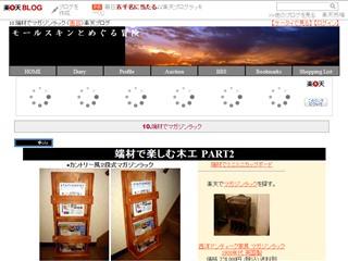 10.端材でマガジンラック - モールスキンとめぐる冒険