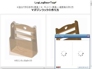 ≪自分で作る手作り家具!≫マガジンラックの作り方・新聞入れの作り方・雑誌入れの作り方を無料でご紹介します。