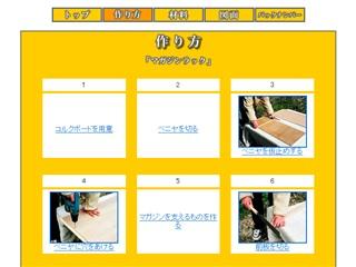 マガジンラック - Weekly Fun : DIY