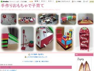 おもちゃ箱|手作りおもちゃで子育て