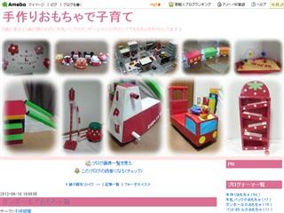 ダンボールでおもちゃ箱|手作りおもちゃで子育て
