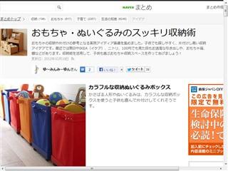 おもちゃ・ぬいぐるみのスッキリ収納術 - NAVER まとめ