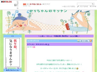 おでん☆と、手作りおもちゃ箱 | かりちゃんのキッチン - 楽天ブログ