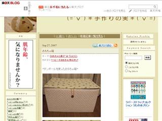 おもちゃ箱 | (='v')*手作りの実*('v'=) - 楽天ブログ