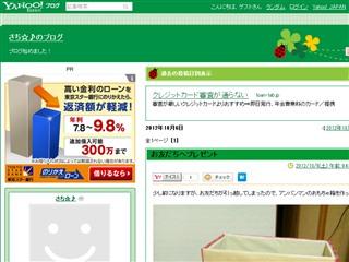 さち☆♪のブログ - Yahoo!ブログ