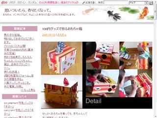 100円グッズで作るおもちゃ箱 - 思いついたら、作りたくなって。