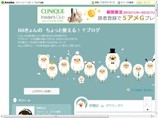 2012年09月15日のブログ|BBきょんの ちょっと使える!?ブログ