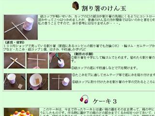 割り箸のけん玉 - 0から始める手作りおもちゃ2 - 養護学校の授業に役立つ自作創作教材・教具