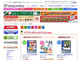 「お正月」 ペーパーミュージアム-サンワサプライ株式会社