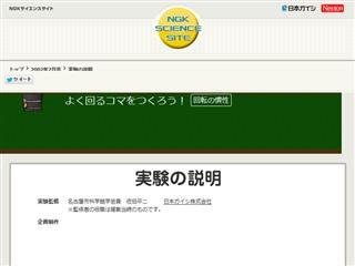 2002年2月号/よく回るコマをつくろう! | NGKサイエンスサイト|日本ガイシ